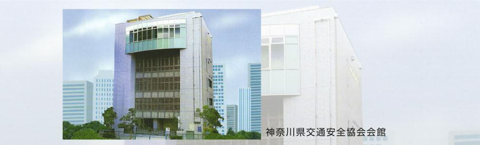 神奈川県交通安全協会