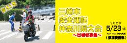 第51回二輪車安全運転神奈川県大会出場者募集します