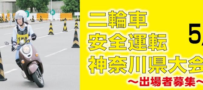 第48回二輪車安全運転神奈川県大会 出場者募集いたします