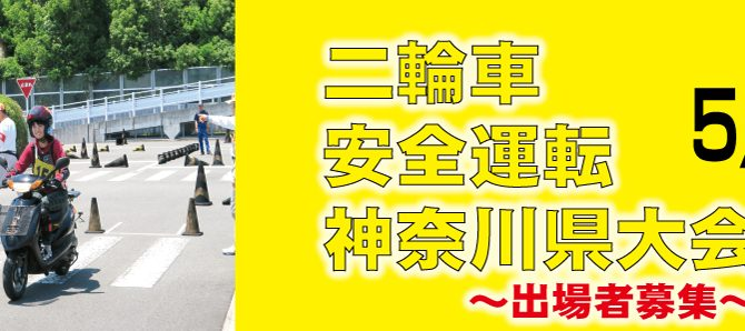 第51回二輪車安全運転神奈川県大会の出場選手募集のお知らせ